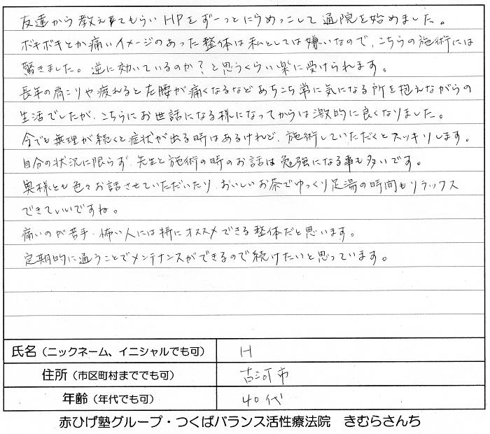 腰痛、肩こり(茨城県古河市在住、40歳代女性、Hさん)