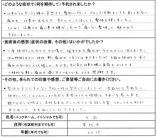茨城県常総市在住、30歳代女性、千晶さん