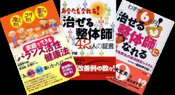 赤ひげ塾発行書籍