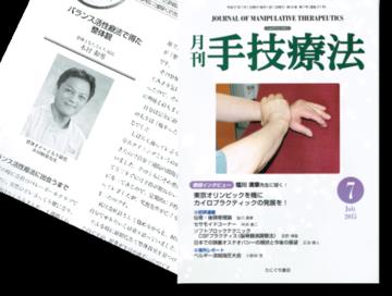 月間手技療法