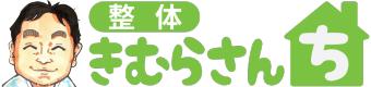 茨城県常総市にほど近いつくば市の整体きむらさんち